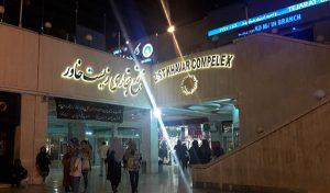 نمای زیست خاور مشهد