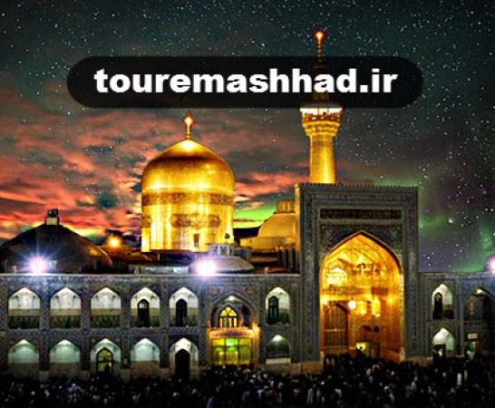 قیمت تور مشهد 2 شب و 3 روز از تهران مهر 95 پاییز 95