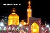 قیمت تور مشهد 2 شب و 3 روز از تهران نیمه دوم شهریور 95 تابستان 95