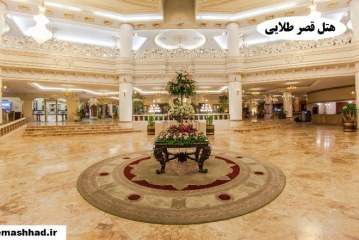 تور مشهد هتل قصر طلایی نیمه اول مهر 95