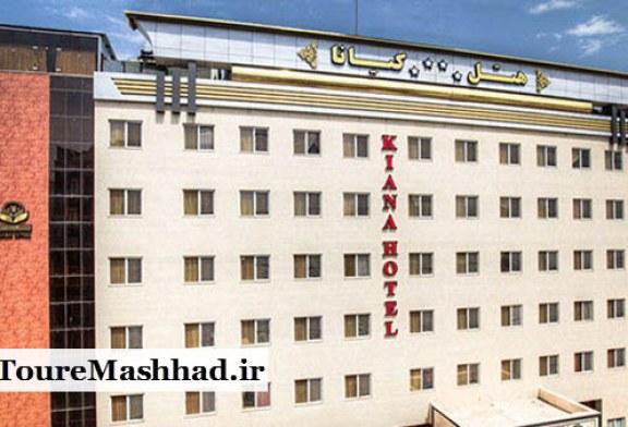 تور مشهد هتل کیانا نیمه اول مهر 95