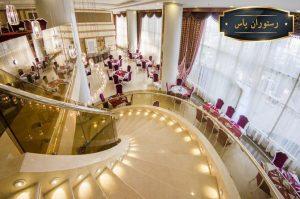 رستوران هتل آپارتمان آرمان مشهد