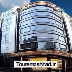 تور مشهد نیمه اول آبان 95 هتل سهند