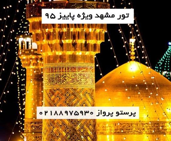قیمت تور مشهد 2 شب و 3 روز از تهران آبان 95 پاییز 95