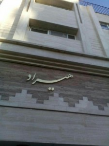 نمای هتل آپارتمان هیراد مشهد