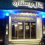 تور مشهد دی ماه 95 هتل پر ستاره