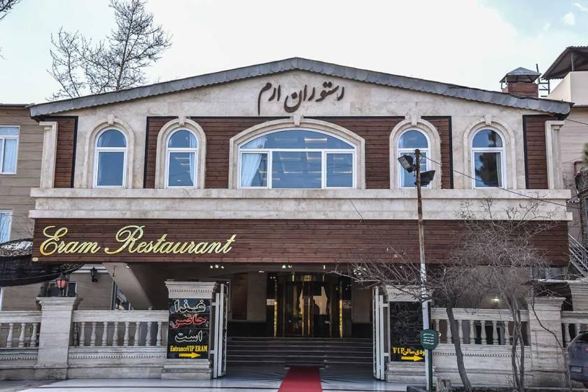 نمای رستوران ارم شاندیز مشهد