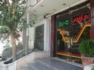 نمای هتل آپارتمان بهروز مشهد