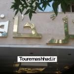 تور مشهد هتل حافظ