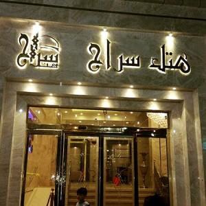 نمای هتل سراج مشهد