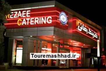 رستوران رضایی مشهد