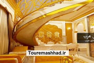 تور مشهد هتل درویشی دی ماه 95