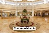 تور مشهد دی 95 هتل قصر طلایی