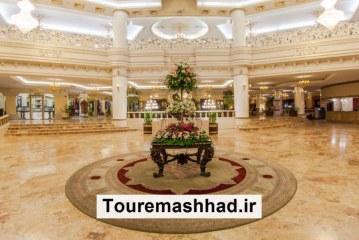 تور مشهد بهمن ماه 95 هتل قصر طلایی
