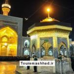 تور مشهد لحظه آخری ارزان بهمن 95