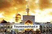 تور مشهد بهمن ماه 95