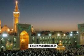تور مشهد خرداد ماه 1400