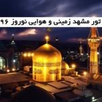 تور مشهد نوروز 96