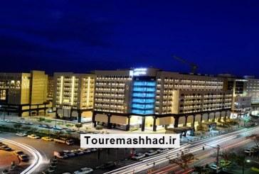 هتل حیات شرق مشهد (سارا سابق)