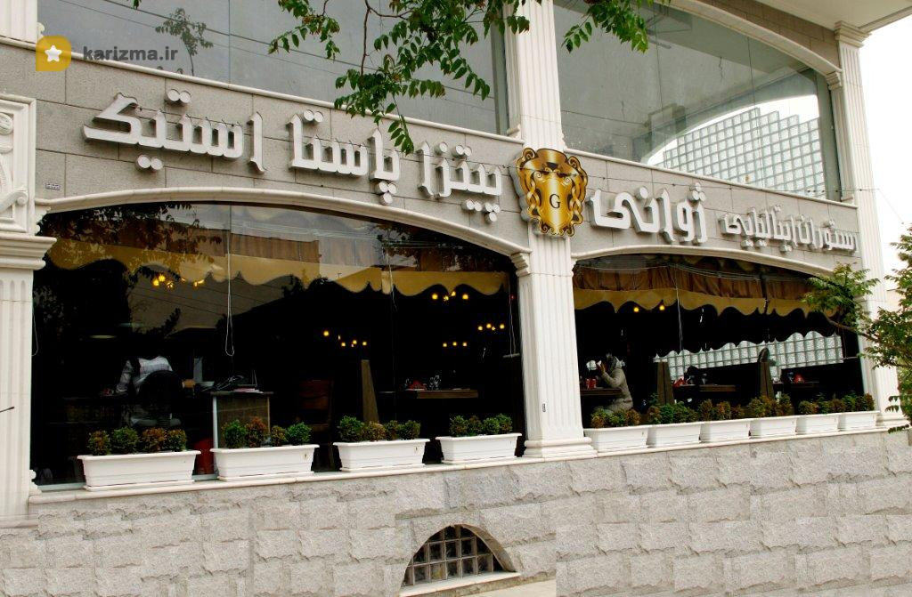 رستوران ایتالیایی ژوانی