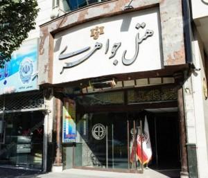 نمای هتل جواهری مشهد