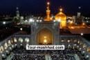 تور مشهد بهمن ماه 97