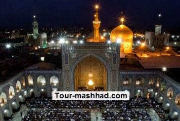 تور مشهد بهمن ماه 99