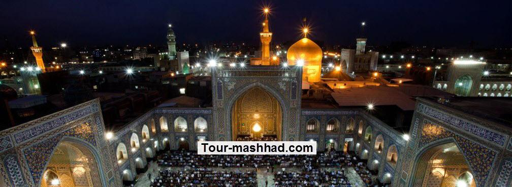 تور مشهد بهمن ماه 96