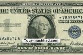 توقف پرداخت ارز مسافرتی