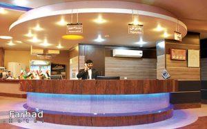 لابی هتل فرهاد مشهد