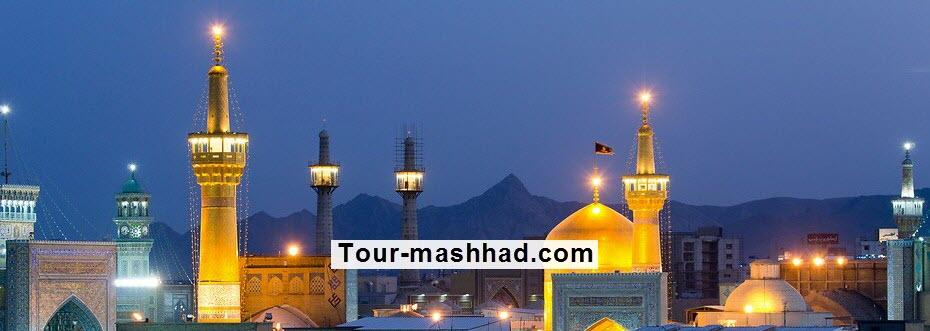 تور مشهد نوروز 98-norooz 98