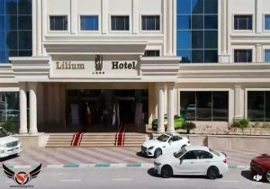 نمای هتل لیلیوم کیش