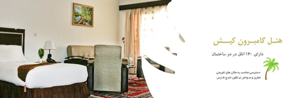 تور هتل گامبرون کیش
