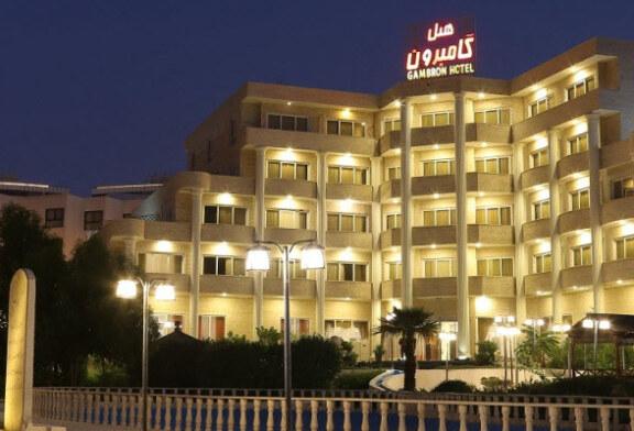 تور کیش هتل گامبرون