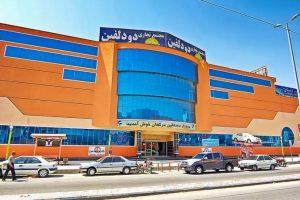 مرکز خرید دو دولفین قشم