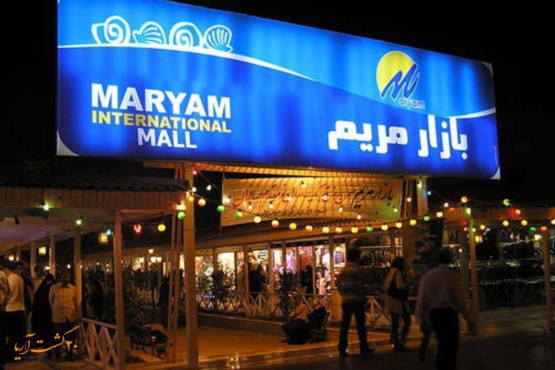 بازار مریم کیش