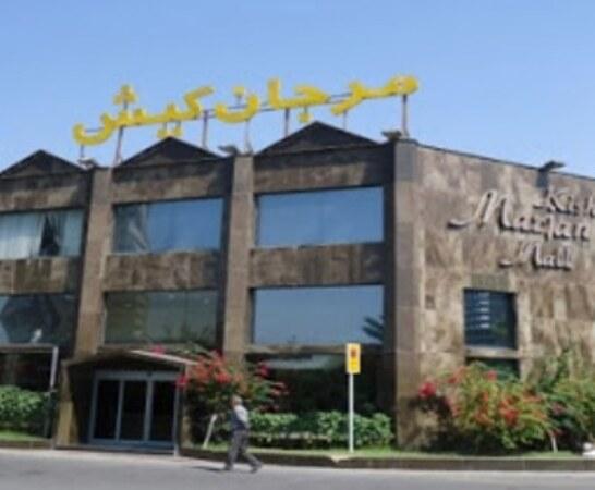 مرکز خرید مرجان کیش