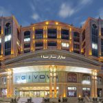 مرکز خرید سارینا کیش