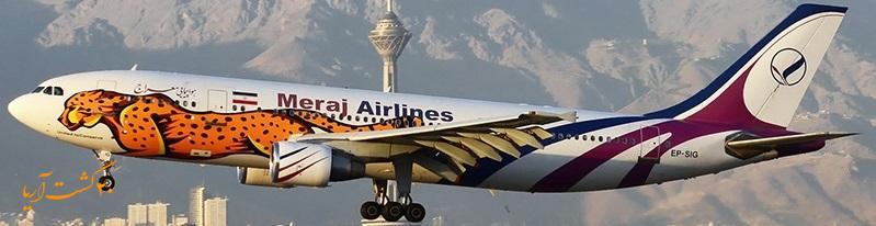 هواپیمایی معراج